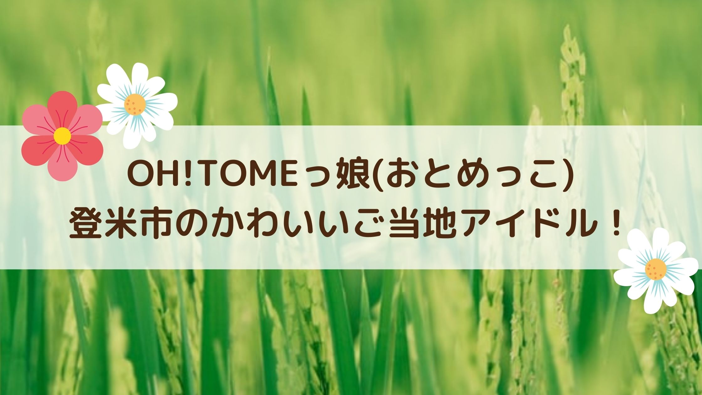 OH!TOMEっ娘